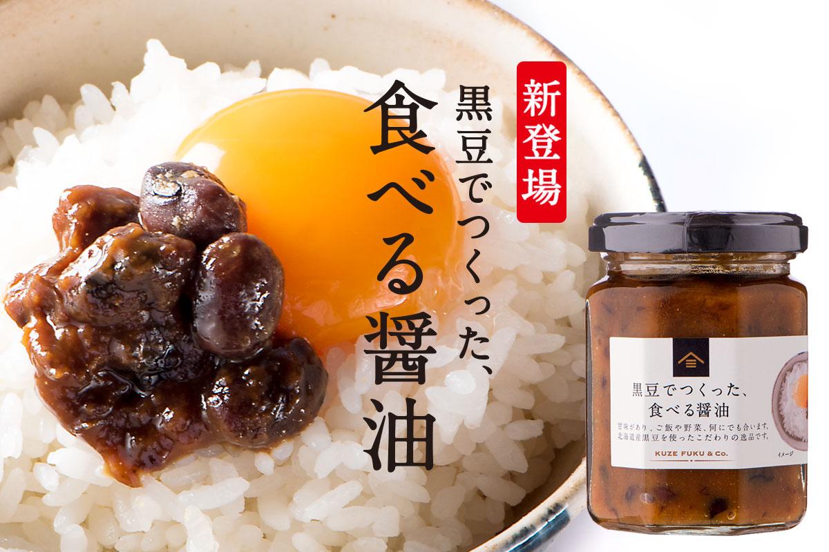 食べる、だし醤油、食べるすき焼き 久世福商店:こだわりの逸品